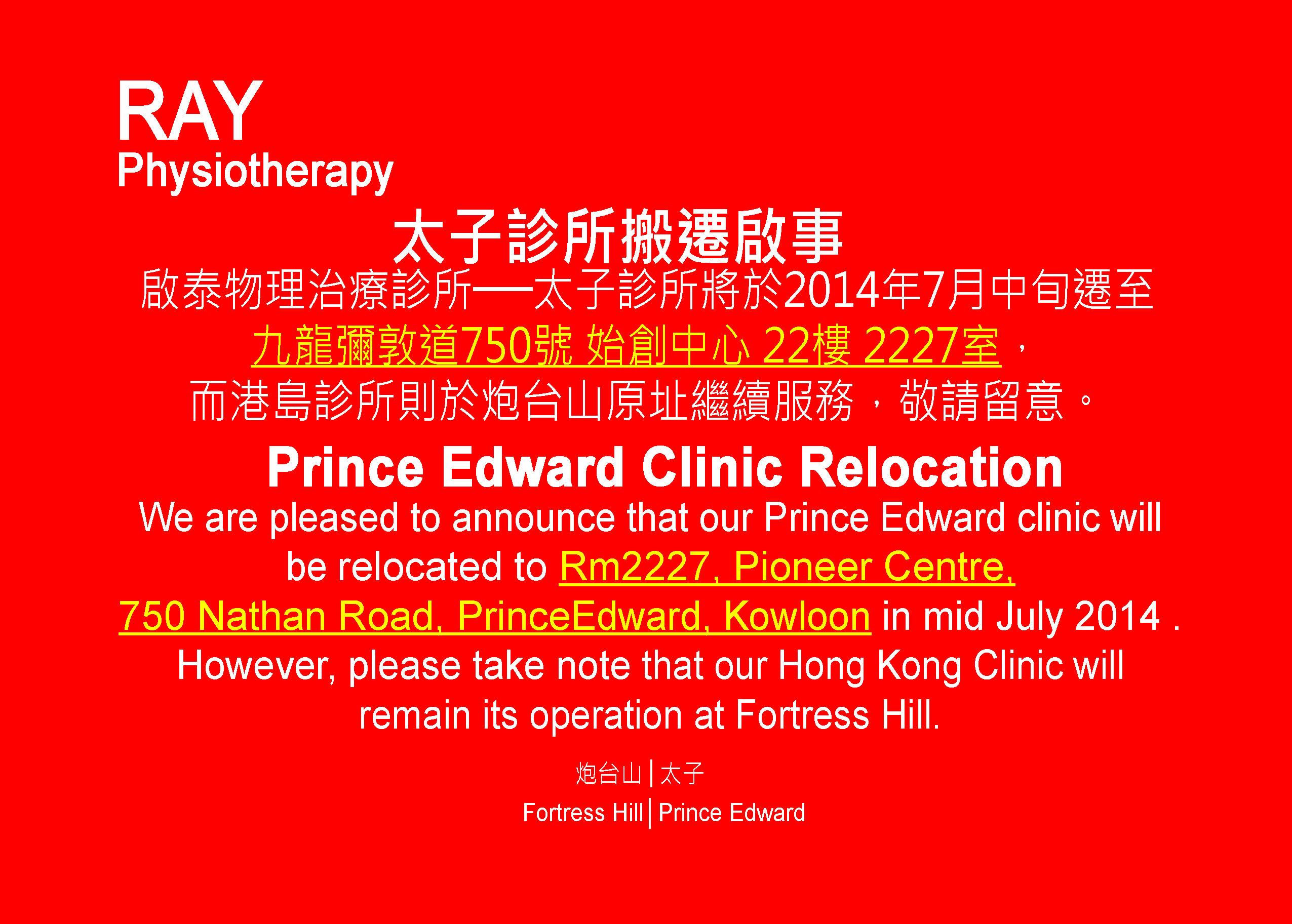 太子診所搬遷啟示Prince Edward Clinic Relocation